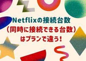 Netflix接続台数